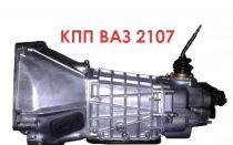 Сколько и какого масла нужно заливать в МКПП ВАЗ 2107