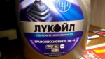 Лукойл 75w90
