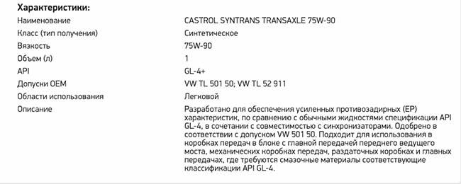 castrol 75w90